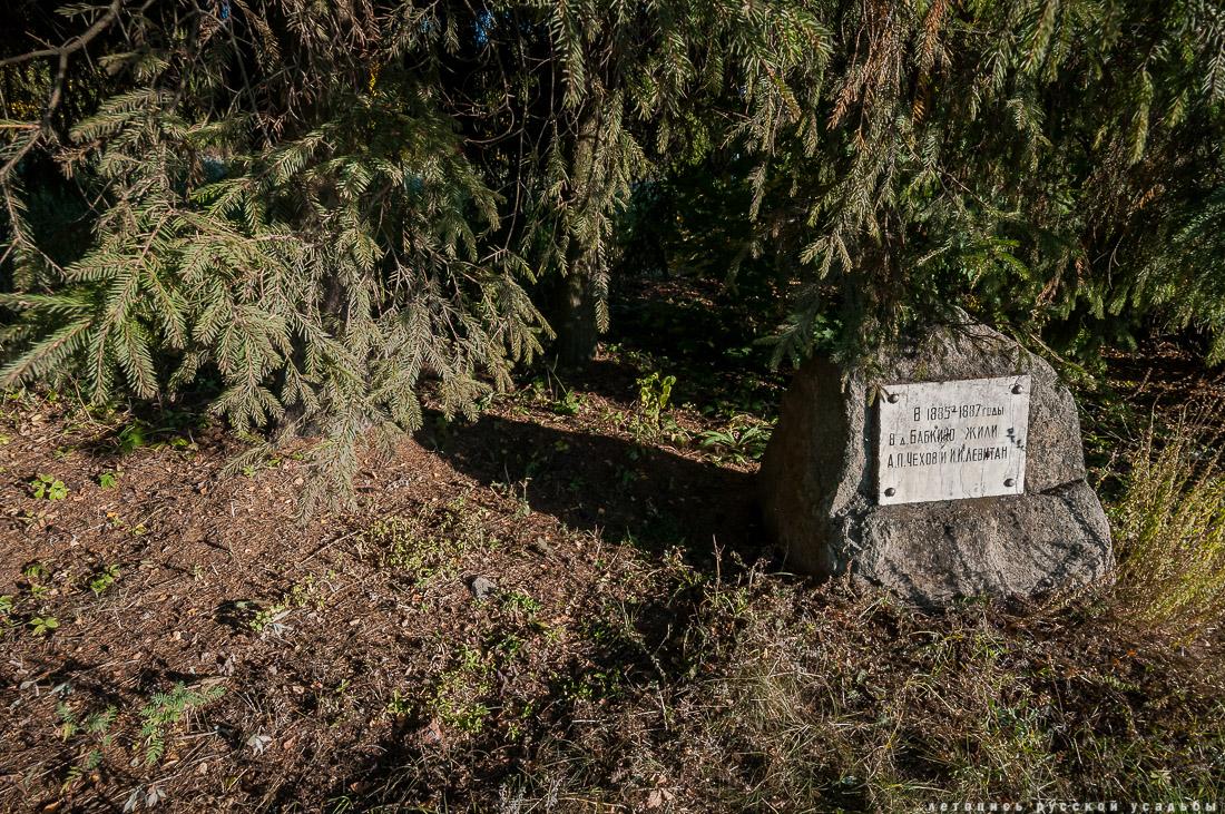 Композиция из искусственного белого камня установлена теперь рядом с памятным камнем, на котором можно прочитать: «В 1885–1887 гг. в д. Бабкино жили А. П. Чехов и И. И. Левитан».