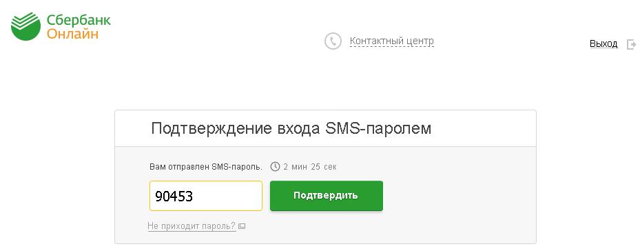 SberOnline_step_02