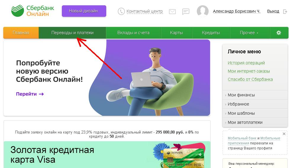 SberOnline_step_03