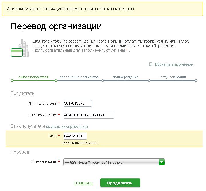 SberOnline_step_05