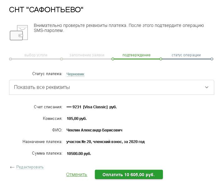 SberOnline_step_10