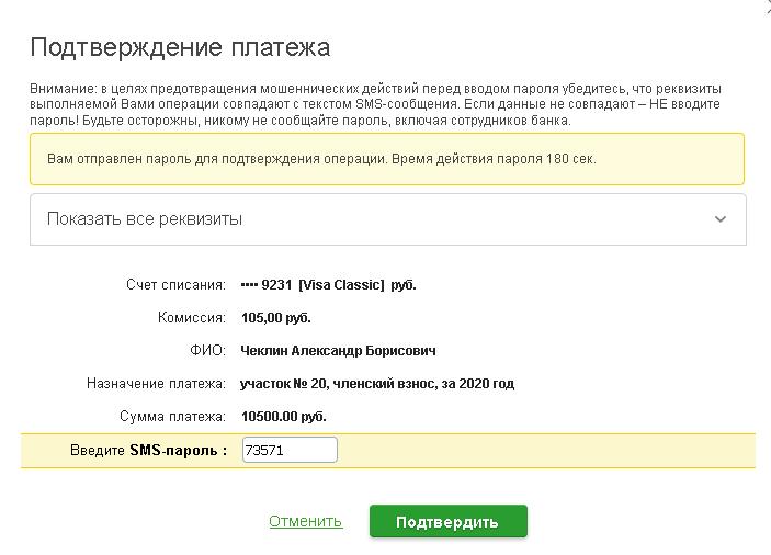 SberOnline_step_11