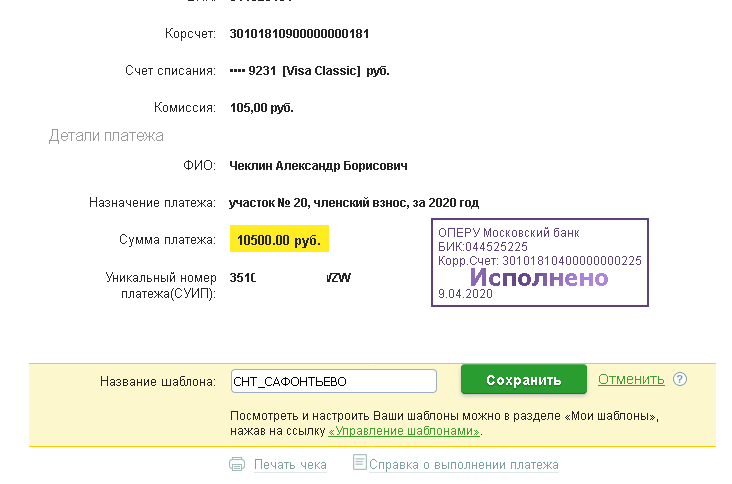 SberOnline_step_14