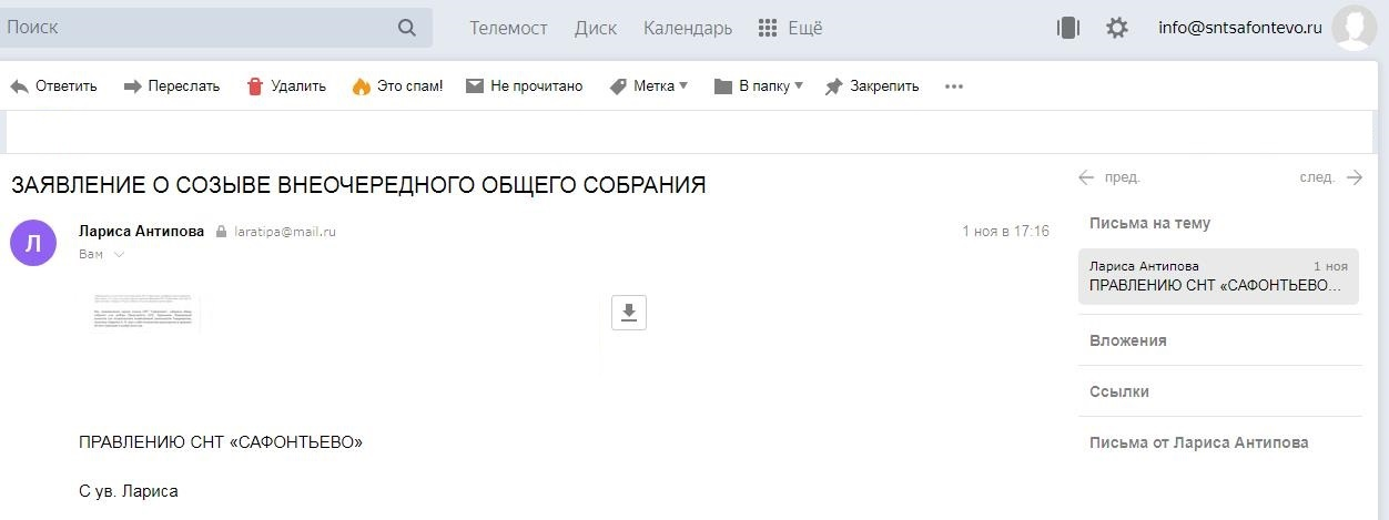 Антипова