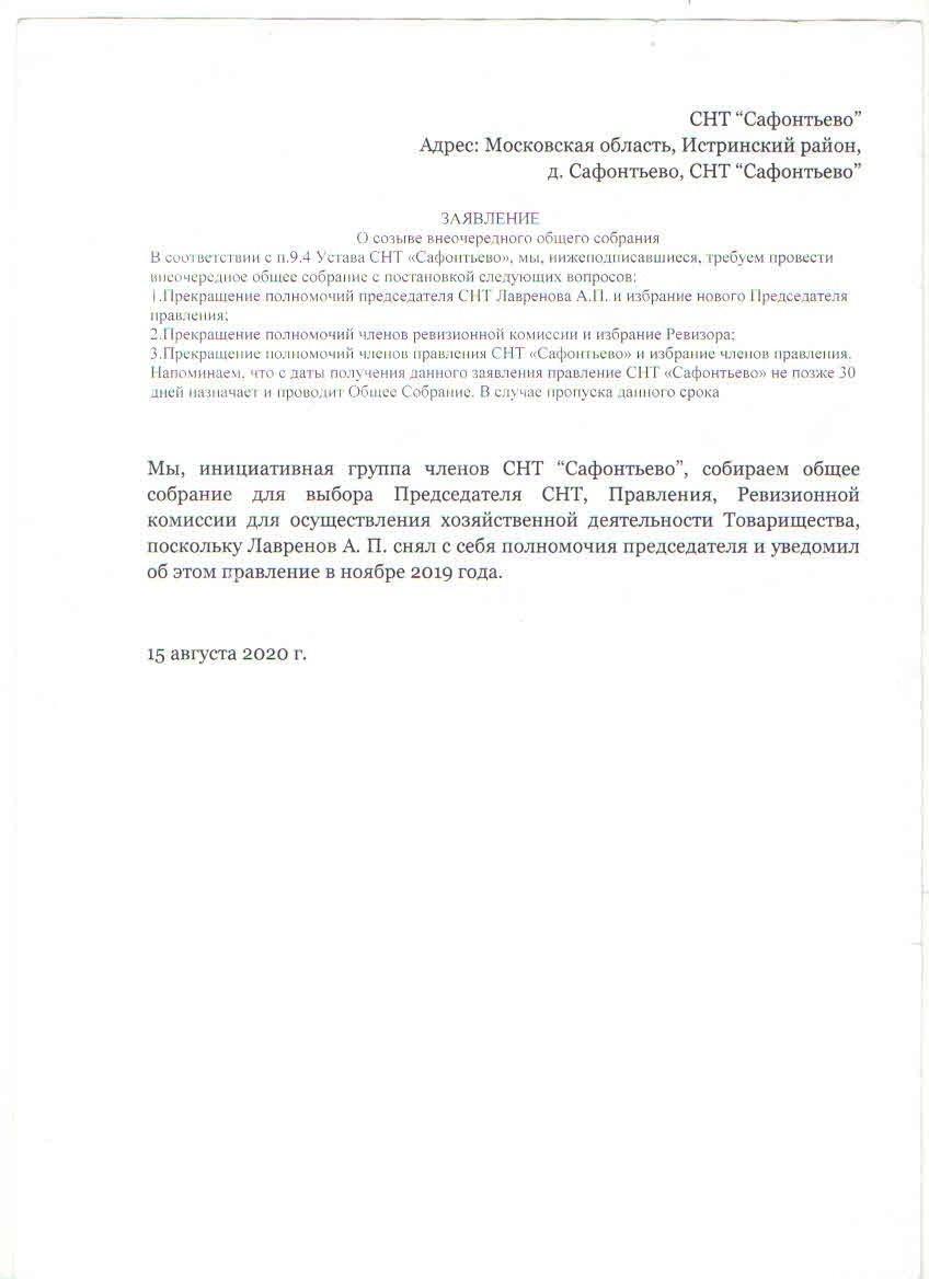 заявление-собрания